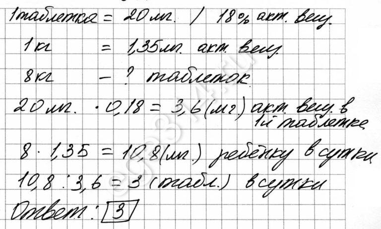 Решение №123