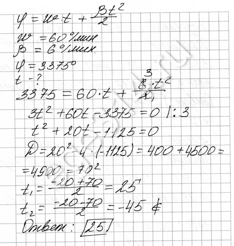 Решение №125