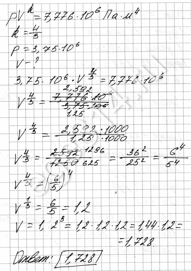 Решение №130