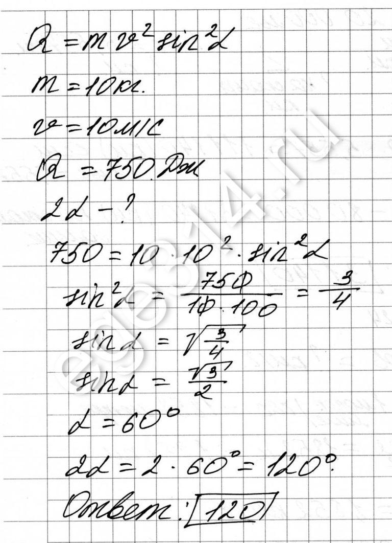 Решение №134