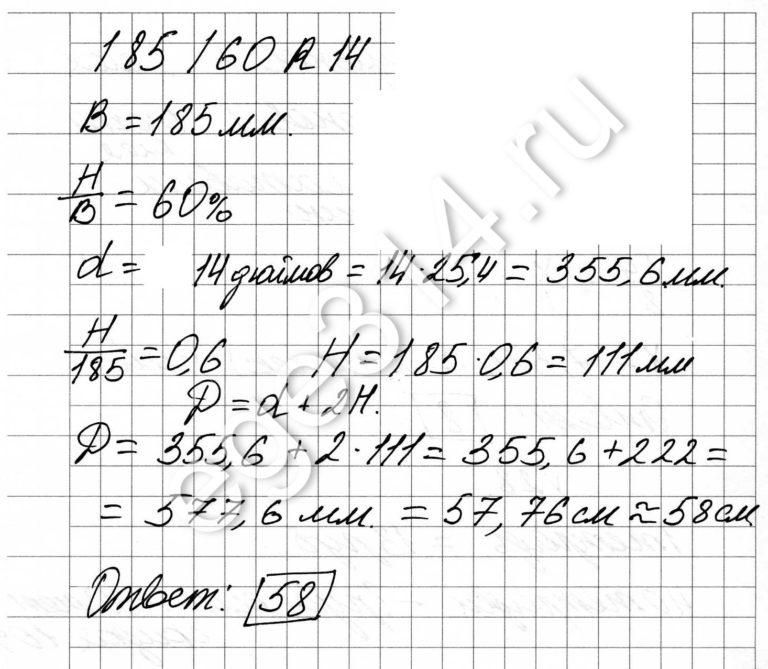 Решение №136