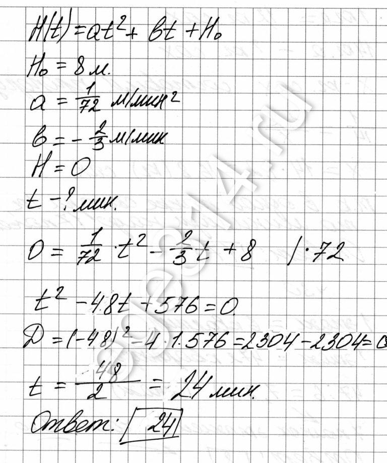 Решение №137