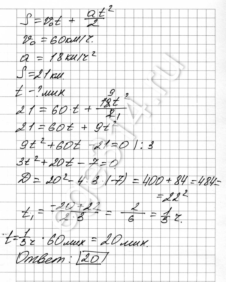 Решение №142