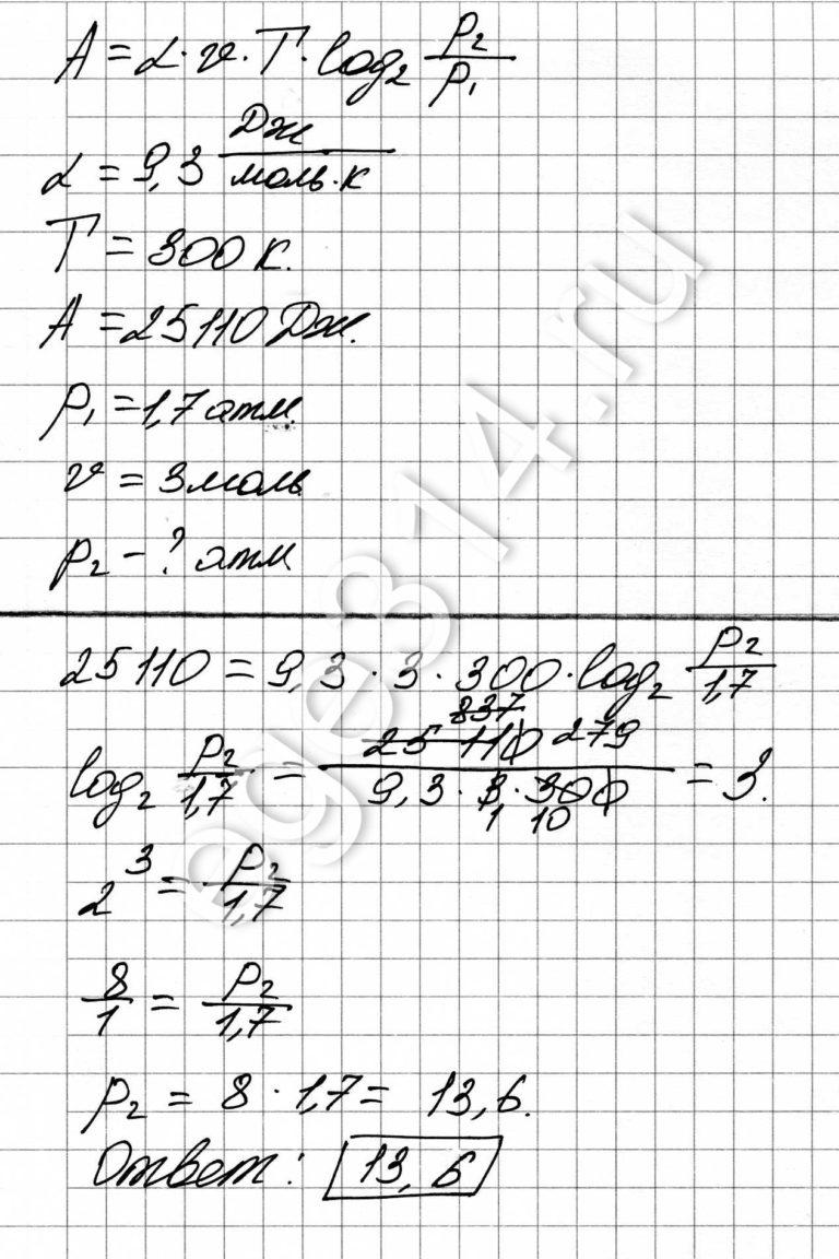 Решение №154 Водолазный колокол, содержащий υ = 3 моля воздуха при давлении p1 = 1,7 атмосферы, медленно опускают на дно водоёма.