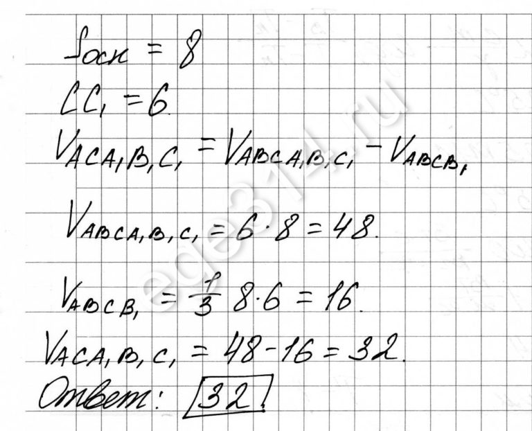 Решение №161 Дана правильная треугольная призма АВСA1B1C1, площадь основания которой равна 8, а боковое ребро равно 6.