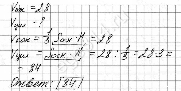 Решение №163