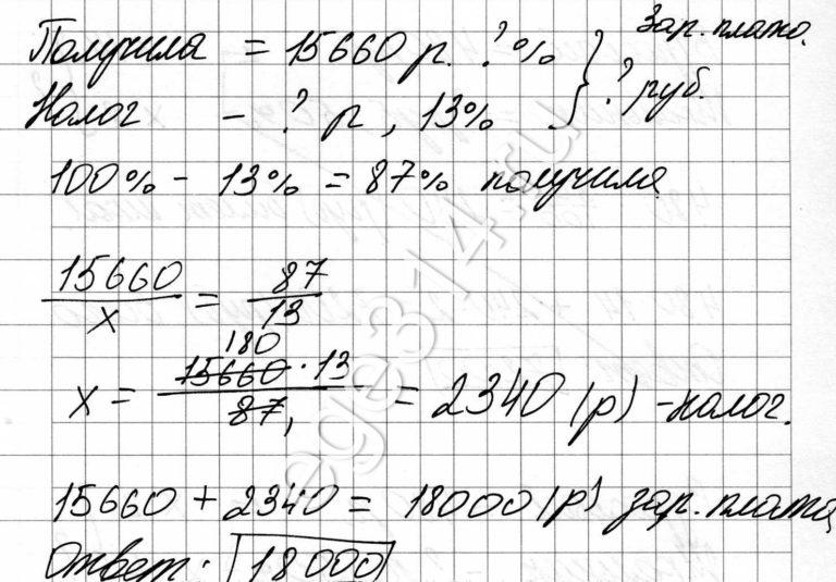Решение №93 Налог на доходы составляет 13 % от заработной платы