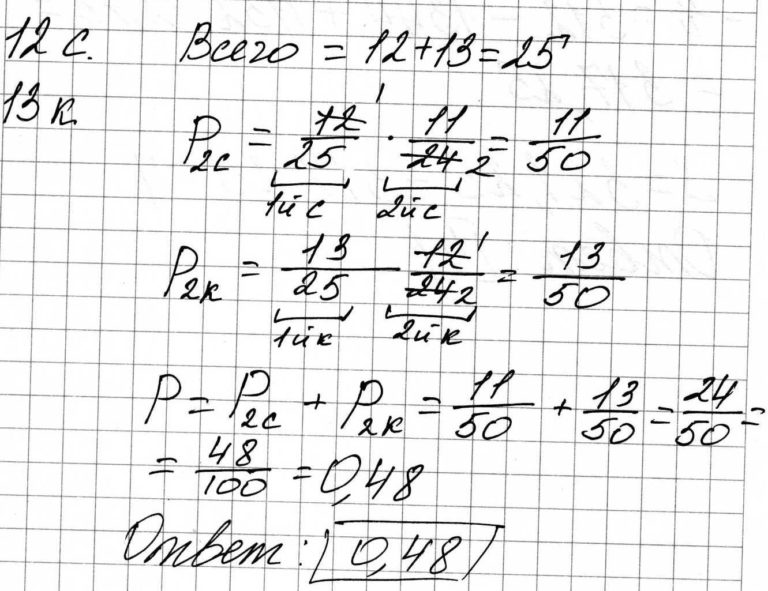 Решение задачи №54