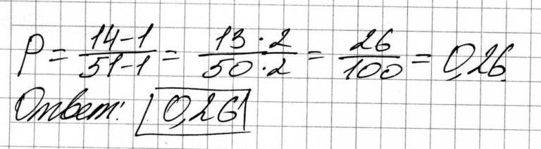 Решение задачи №53