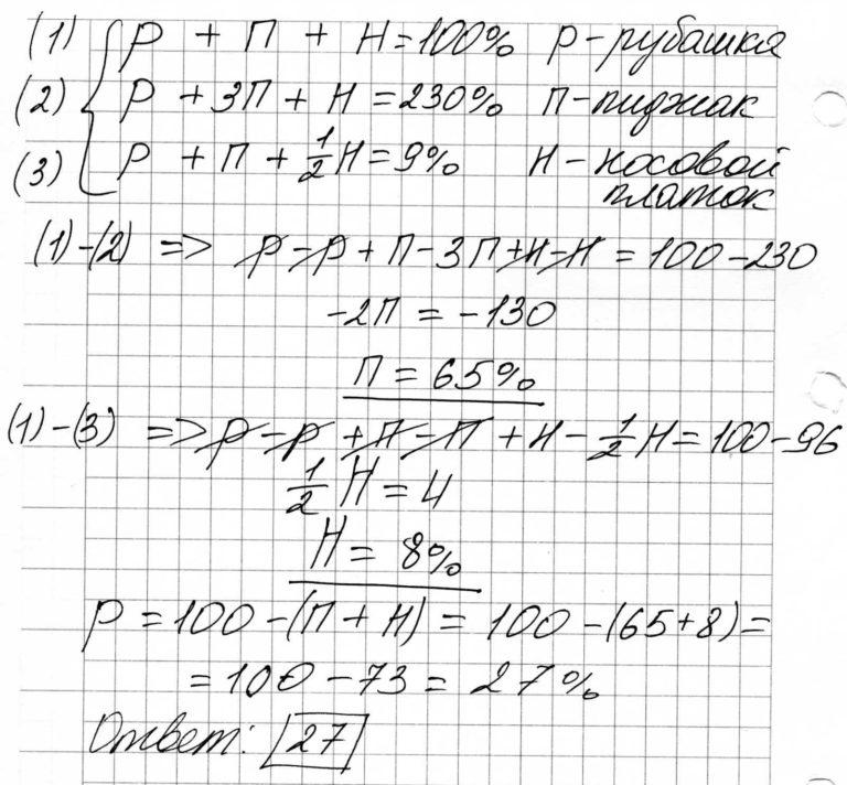 Решение задачи №22