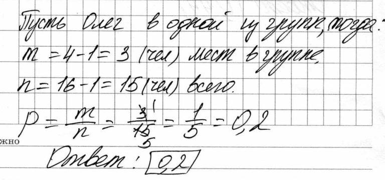 Решение задачи №76