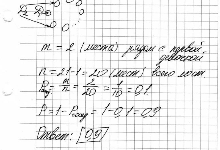 Решение задачи №77