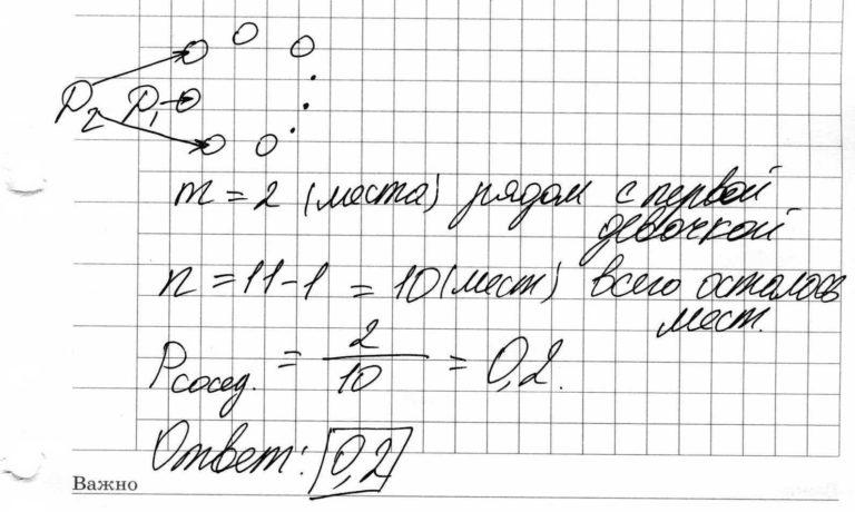 Решение задачи №78