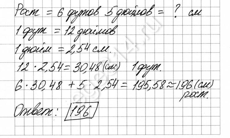 Решение № 97 Рост человека 6 футов 5 дюймов. Выразите его рост в сантиметрах, если 1 фут равен 12 дюймам.