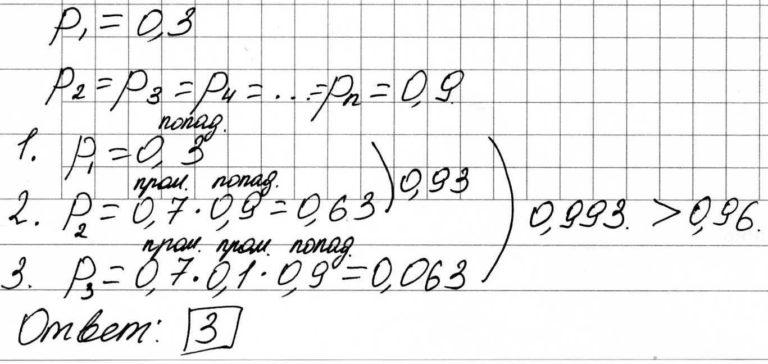 Решение задачи №81