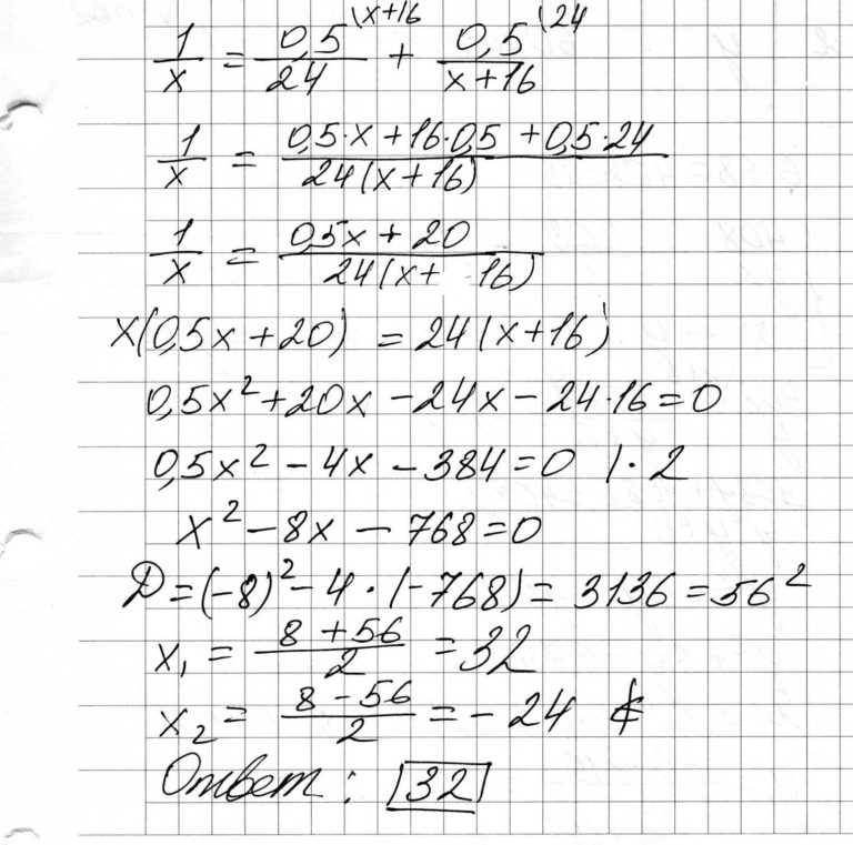 Решение задачи №32