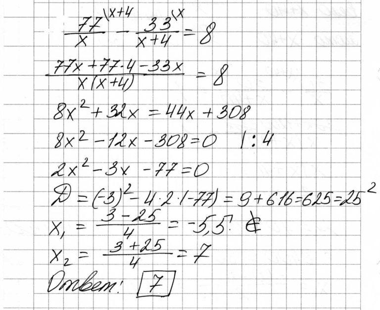 Решение задачи №11