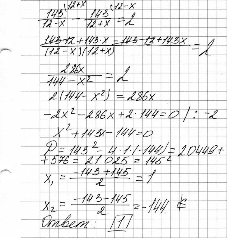 Решение задачи №31