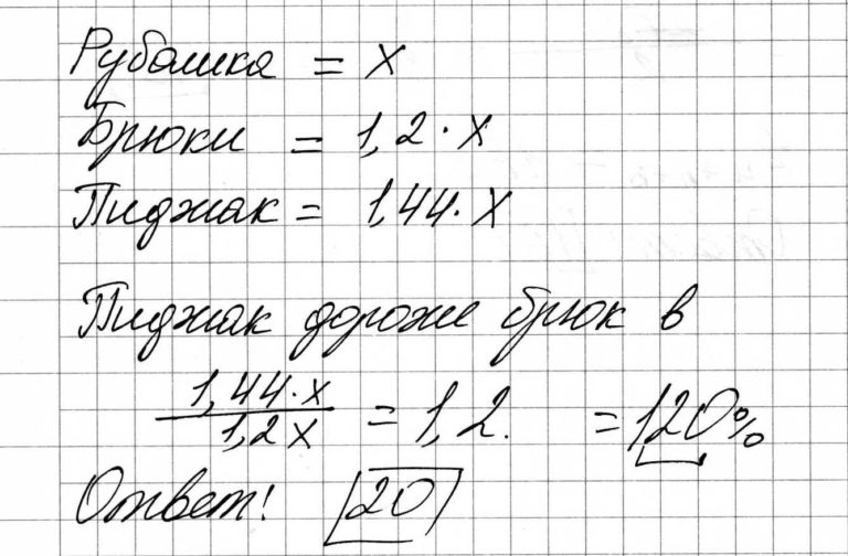 Решение задачи №39