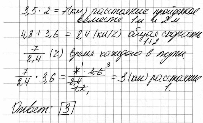 Решение задачи №10