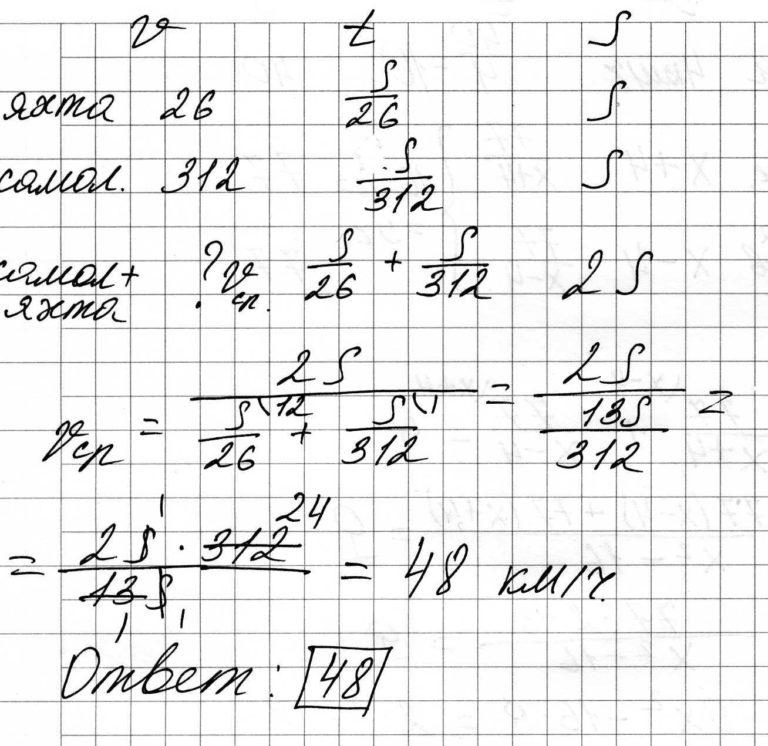 Решение задачи №25