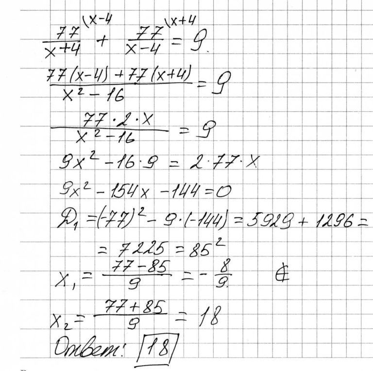 Решение задачи №23