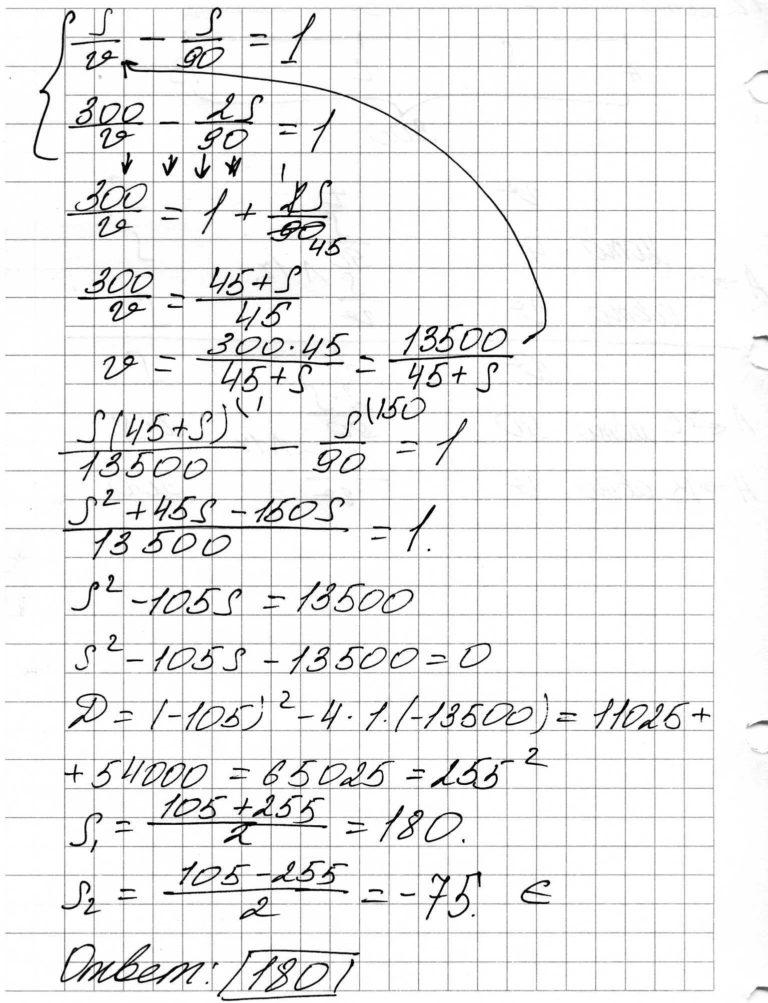 Решение задачи №26