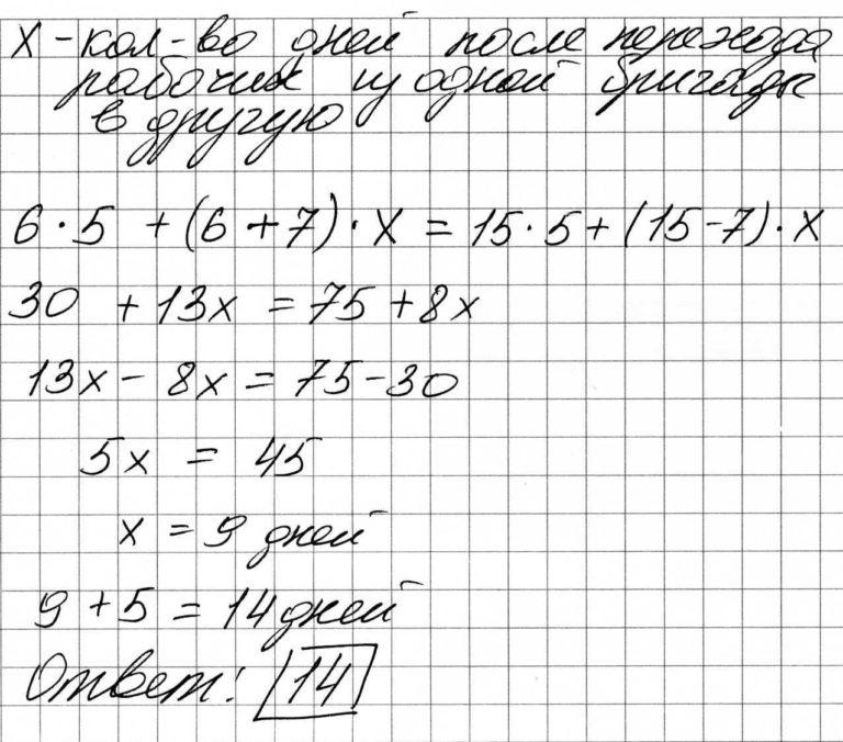 Решение к задачи №12