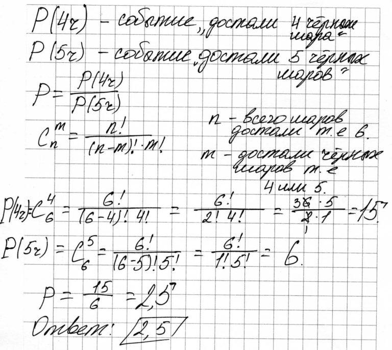 Решение задачи №52