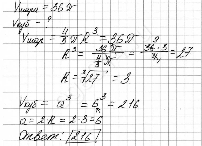 Шар, объём которого равен 36п, вписан в куб. Найдите объём куба.