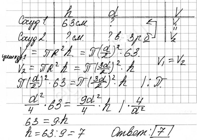 В цилиндрическом сосуде уровень жидкости достигает 63 см. На какой высоте будет находиться уровень жидкости, если её перелить во второй цилиндрический сосуд, диаметр которого в 3 раза больше диаметра первого? Ответ выразите в сантиметрах.