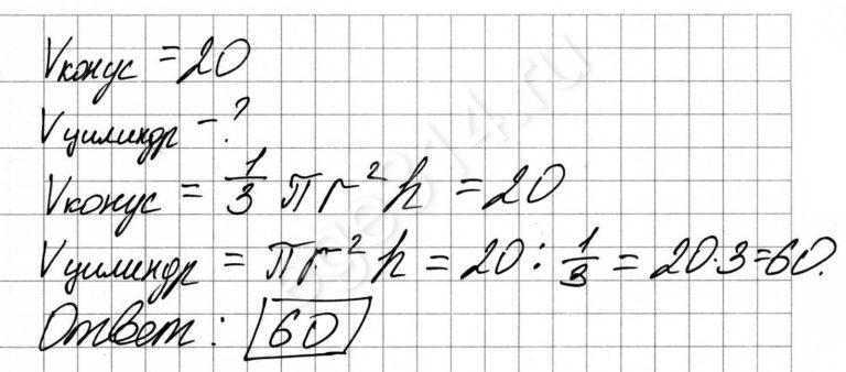 Цилиндр и конус имеют общее основание и общую высоту. Вычислите объём цилиндра, если объём конуса равен 20.