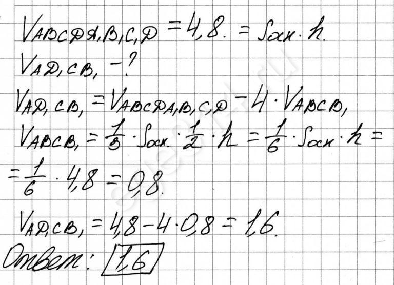 Объем параллелепипеда ABCDA1B1C1D1 равен 4,8. Найдите объём треугольной пирамиды AD1CB1.