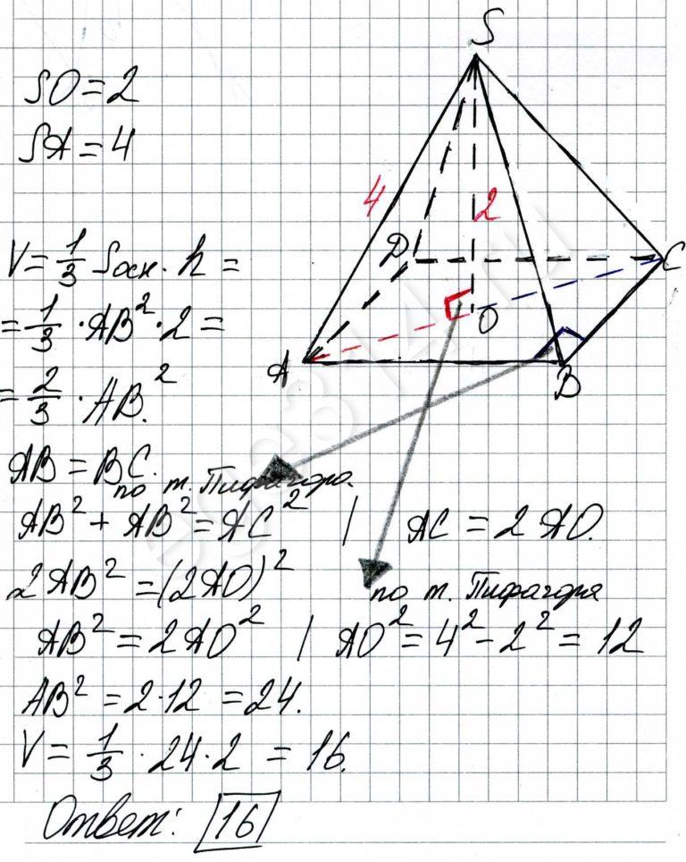 В правильной четырёхугольной пирамиде высота равна 2, боковое ребро равно 4. Найдите её объём.