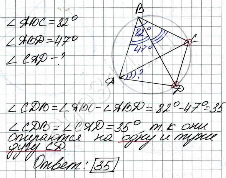 Четырёхугольник ABCD вписан в окружность. Угол ABC равен 82 градуса, угол ABD равен 47 градусов. Найдите угол CAD. Ответ дайте в градусах.