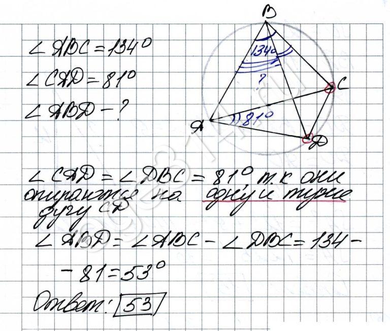 Четырёхугольник ABCD вписан в окружность. Угол ABC равен 134 градуса, угол CAD равен 81 градусу. Найдите угол ABD. Ответ дайте в градусах.