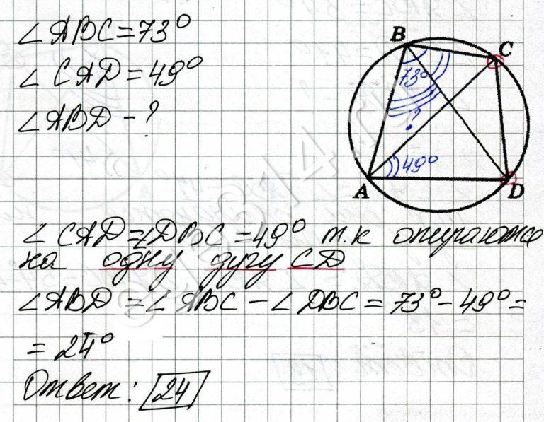 Четырёхугольник ABCD вписан в окружность. Угол ABC равен 73 градуса, угол CAD равен 49 градусов. Найдите угол ABD. Ответ дайте в градусах.