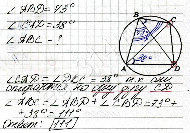 Четырёхугольник ABCD вписан в окружность. Угол ABD равен 73 градуса, угол CAD равен 38 градусов. Найдите угол ABC. Ответ дайте в градусах.