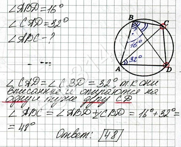 Четырёхугольник ABCD вписан в окружность. Угол ABD равен 16 градусов, угол CAD равен 32 градуса. Найдите угол ABC. Ответ дайте в градусах.