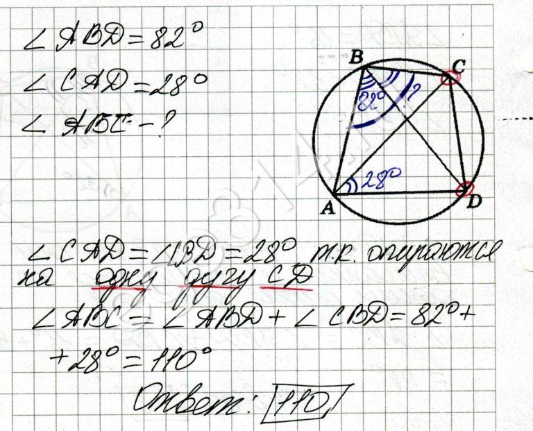 Четырёхугольник ABCD вписан в окружность. Угол ABD равен 82 градуса, угол CAD равен 28 градусам. Найдите угол ABC. Ответ дайте в градусах.