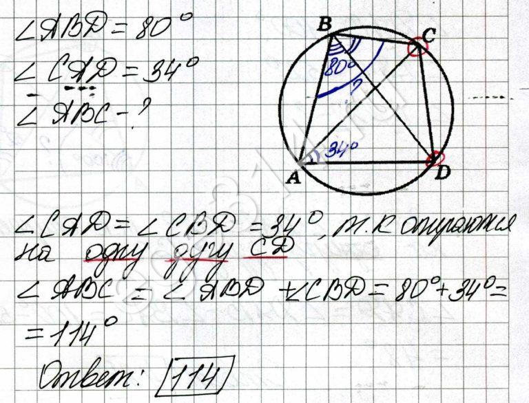 Четырёхугольник ABCD вписан в окружность. Угол ABD равен 80 градусам, угол CAD равен 34 градуса. Найдите угол ABC. Ответ дайте в градусах.