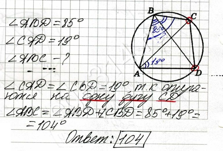 Четырёхугольник ABCD вписан в окружность. Угол ABD равен 85 градусов, угол CAD равен 19 градусам. Найдите угол ABC. Ответ дайте в градусах.