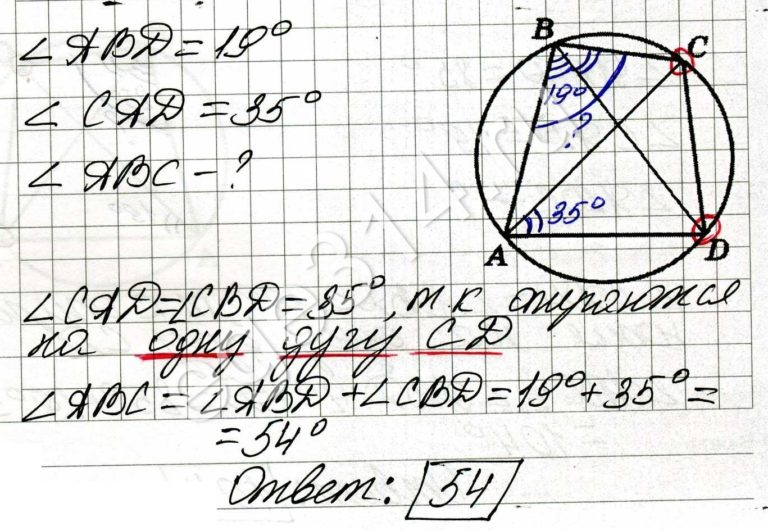 Четырёхугольник ABCD вписан в окружность. Угол ABD равен 19 градусов, угол CAD равен 35 градусам. Найдите угол ABC. Ответ дайте в градусах.