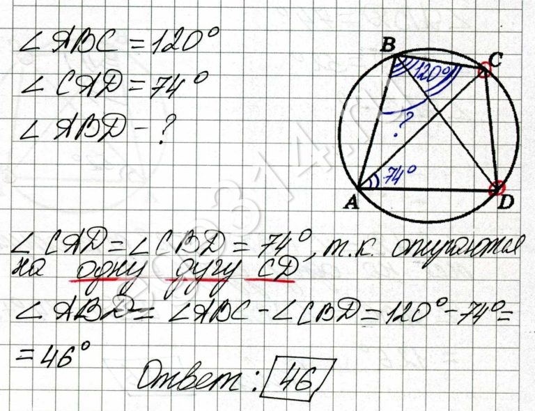 Четырёхугольник ABCD вписан в окружность. Угол ABC равен 120 градусов, угол CAD равен 74 градусам. Найдите угол ABD. Ответ дайте в градусах.