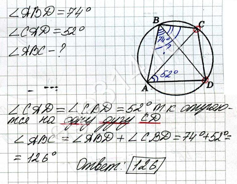 Решение №208 Четырёхугольник ABCD вписан в окружность. Угол ABD равен 74 градуса, угол CAD равен 52 градуса.