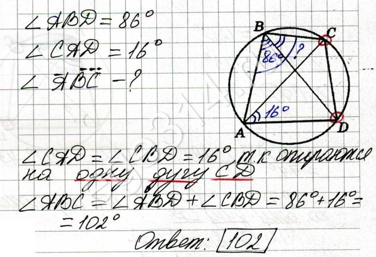 Четырёхугольник ABCD вписан в окружность. Угол ABD равен 86 градусов, угол CAD равен 16 градусов. Найдите угол ABC. Ответ дайте в градусах.
