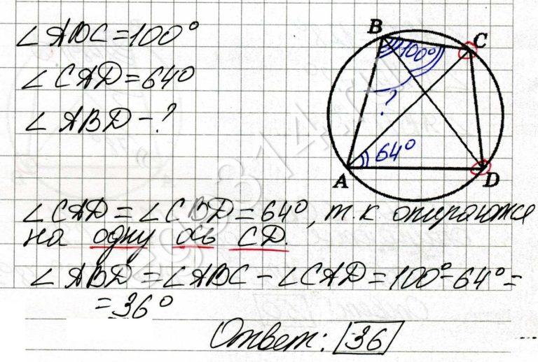 Четырёхугольник ABCD вписан в окружность. Угол ABC равен 100 градусов, угол CAD равен 64 градусам. Найдите угол ABD. Ответ дайте в градусах.
