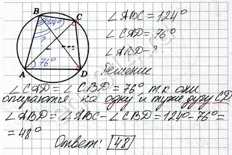 Четырёхугольник ABCD вписан в окружность. Угол ABC равен 124 градуса, угол CAD равен 76 градусов. Найдите угол ABD. Ответ дайте в градусах.