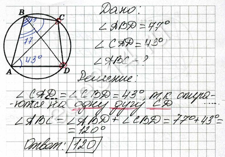 Четырёхугольник ABCD вписан в окружность. Угол ABD равен 77 градусов, угол CAD равен 43 градуса. Найдите угол ABC. Ответ дайте в градусах.