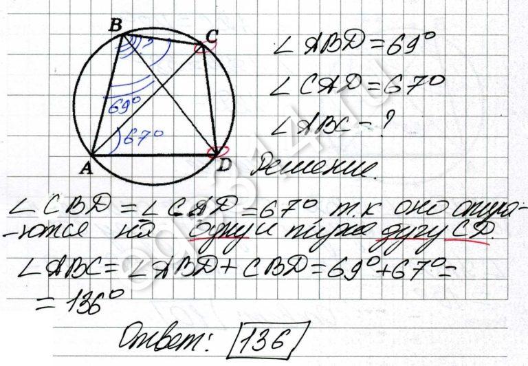 Четырёхугольник ABCD вписан в окружность. Угол ABD равен 69 градусов, угол CAD равен 67 градусов. Найдите угол ABC. Ответ дайте в градусах.